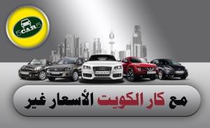 بيع سيارات مستعملة بالكويت