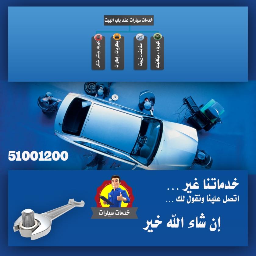 تبديل بطارية بطاريات سيارات الكويت
