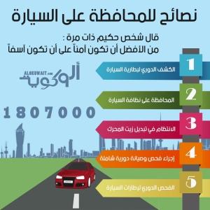 نصائح للمحافظة على السيارات