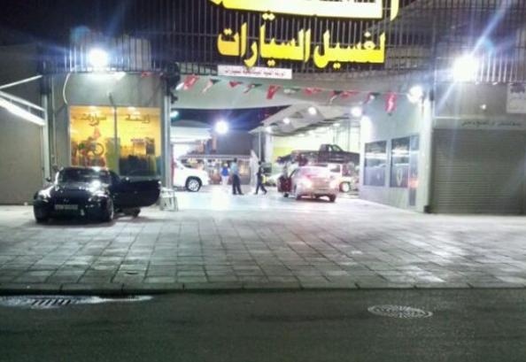 المحطة الفنية لغسيل السيارات