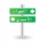 مناطق الكويت