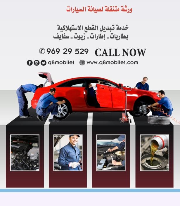 كراج متنقل في العاصمة الكويت