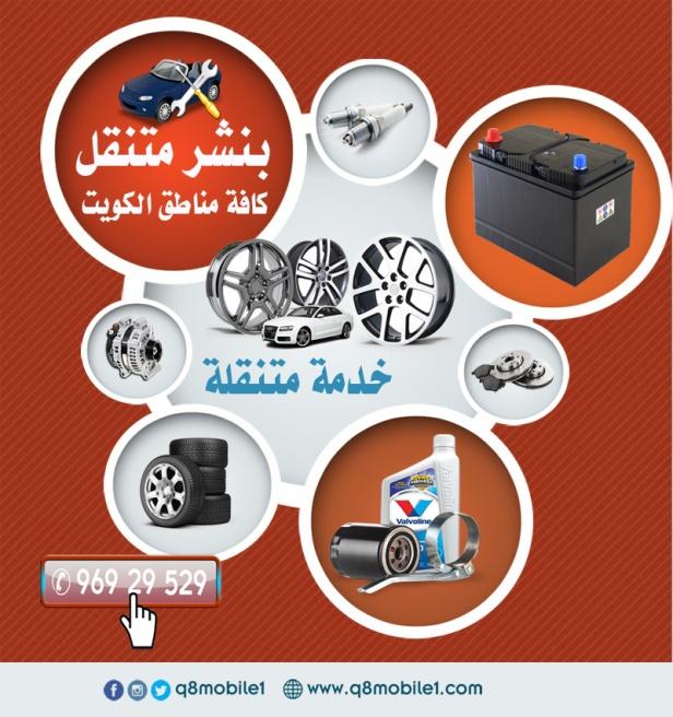 خدمة تبديل اطارات السيارات الكويت