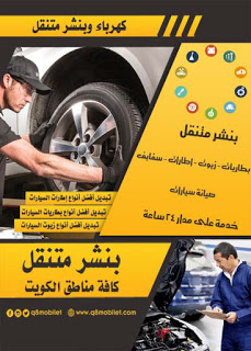 خدمة تصليح سيارات