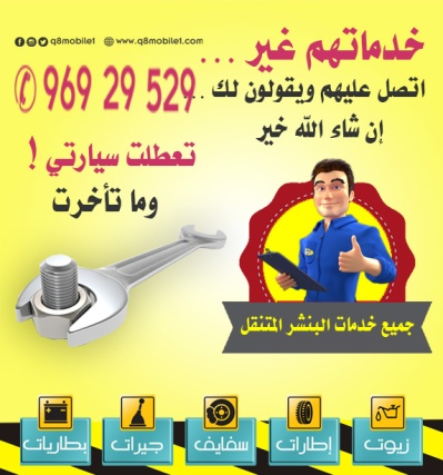 بنشر متنقلة العقيلة - الكويت
