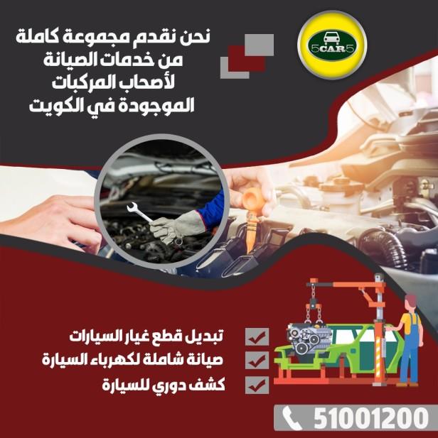 بنشر متنقل الفروانية الكويت