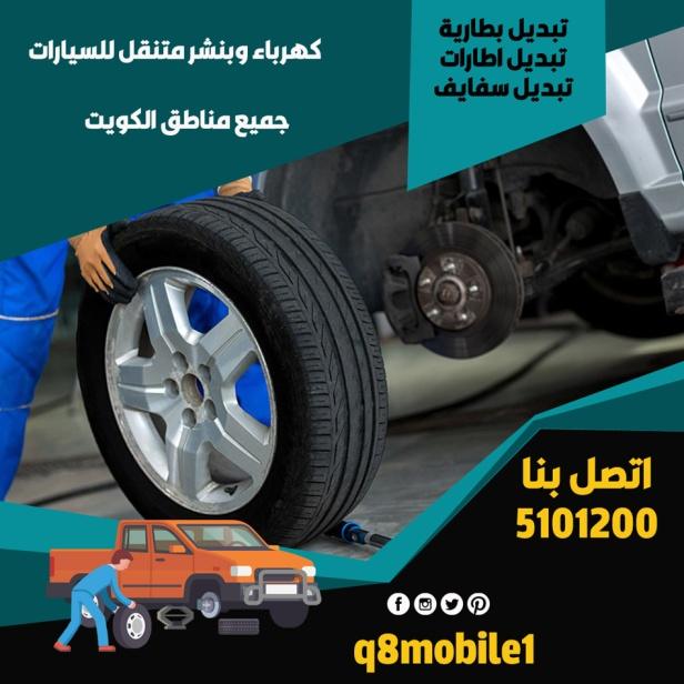 بنشر متنقل النزهة الكويت