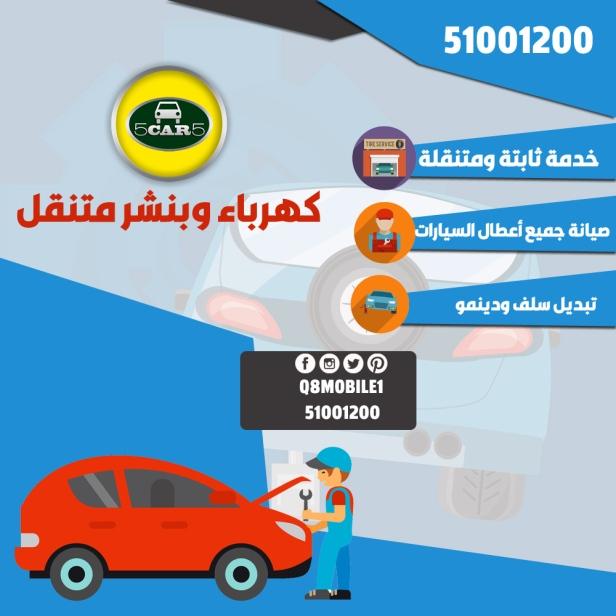 بنشر متنقل حولي الكويت