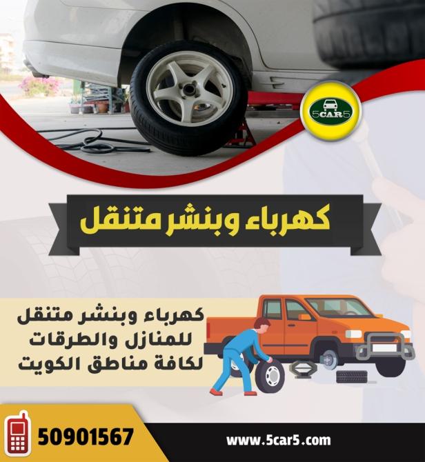 تصليح السيارات كيفان الكويت