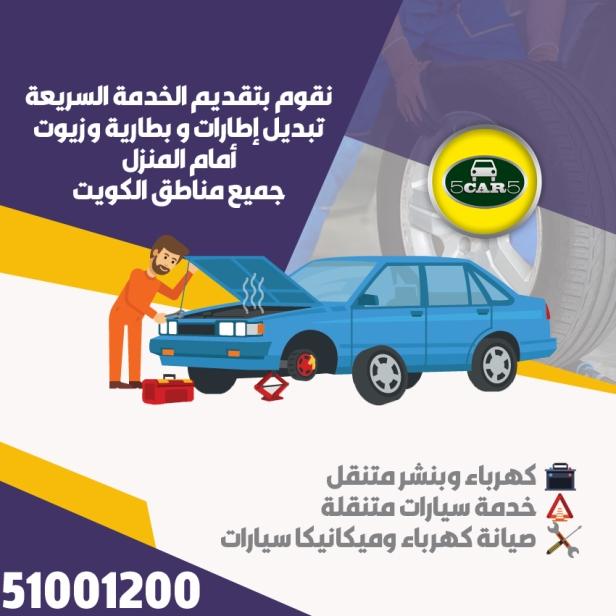 كهرباء وبنشر متنقل كيفان الكويت