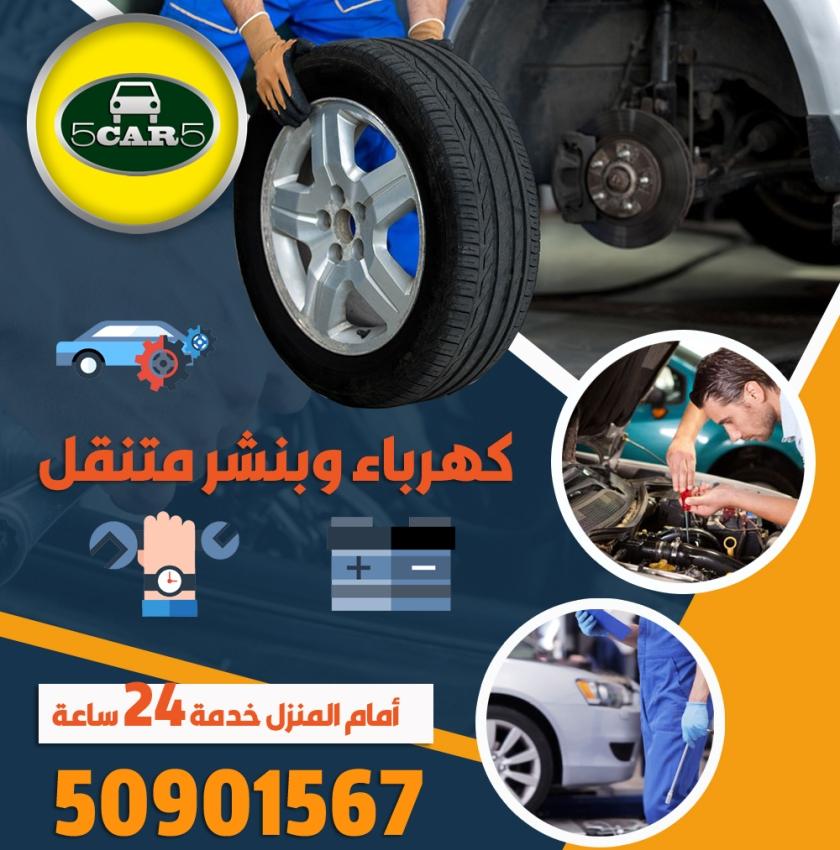 كهرباء وبنشر متنقل مدينة الكويت