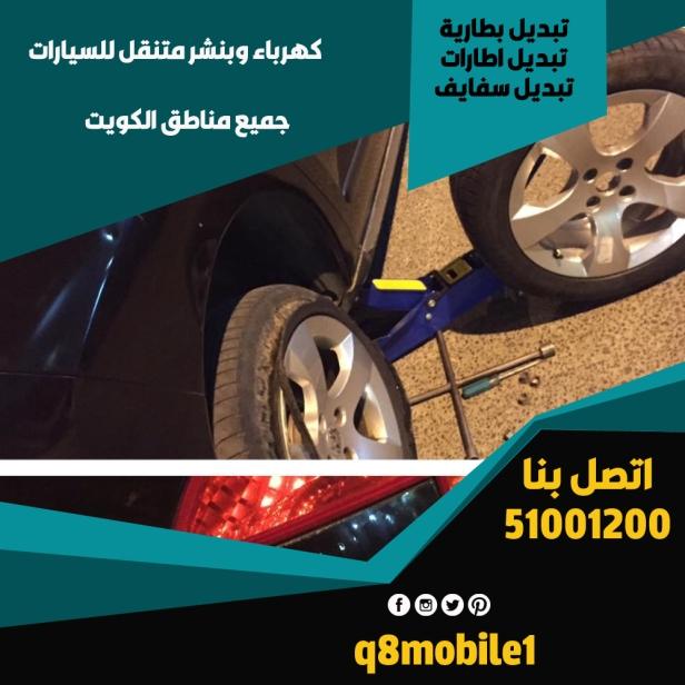 بنشر متنقل المسيلة الكويت