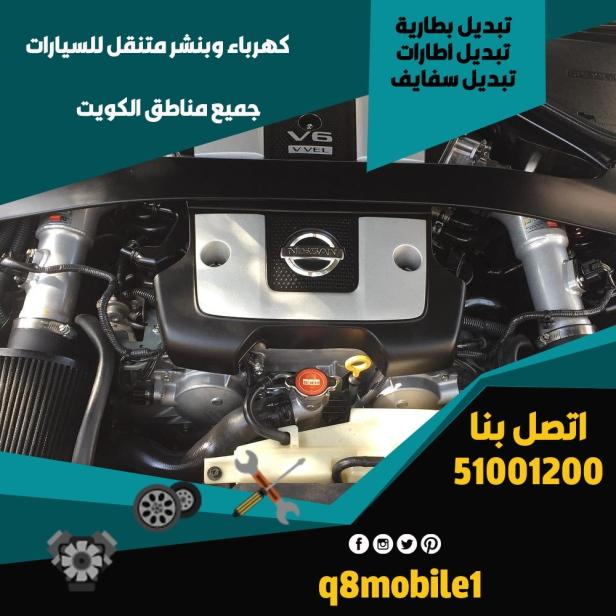 كراج متنقل تصليح السيارات مبارك الكبير