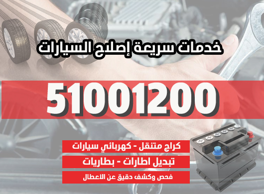 كهرباء وبنشر متنقل المسايل الكويت